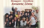 Αριστοφάνη