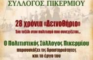 Παρουσίαση στο Πνευματικό και Πολιτιστικό Κέντρο του Δήμου Ραφήνας - Πικερμίου: