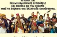 Το άλλο '21.  Κοινωνικοπολιτικές αντιθέσεις και διαπάλη για την εξουσία  κατά τη διάρκεια της Ελληνικής Επανάστασης
