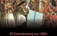 Πρόσκληση - Η Επανάσταση του 1821: Εσωτερικές αντιθέσεις και εξωτερικές παρεμβάσεις.