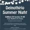 Πάρτι λήξης δραστηριοτήτων - Deinothirio Summer Night
