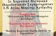 2ο Χορευτικό Αντάμωμα Παραδοσιακών Συγκροτημάτων Ι.Ν. Αγίας Μαρίνης Αρτέμιδος