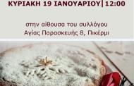 Αγιασμός - Κοπή πίτας
