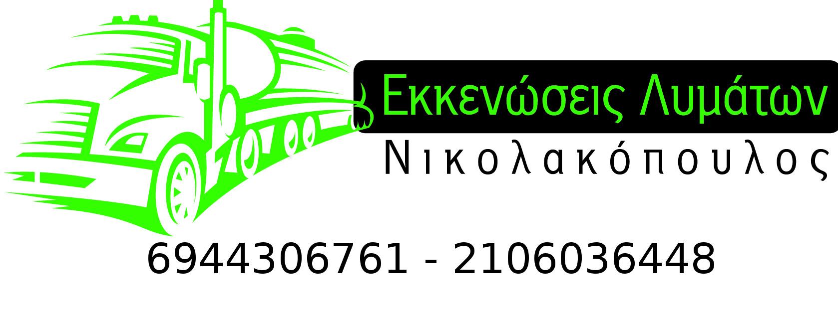 ΝΙΚΟΛΑΚΟΠΟΥΛΟΣ