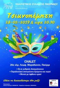 Ετήσιος Χορός - Τσικνοπέμπτη 2019